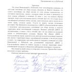 письмо жителей Рубежной по свалке