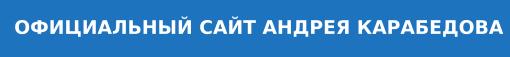 Официальный сайт Андрея Карабедова